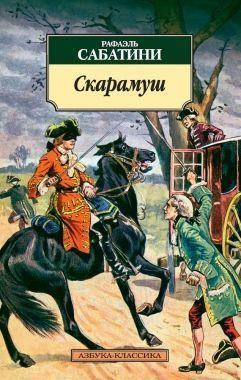 Обложка книги Скарамуш