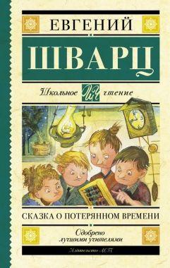 Обложка книги Сказка в рассуждении потерянном времени (сборник)