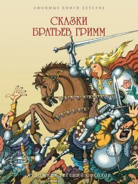 Обложка книги Сказки братьев Гримм