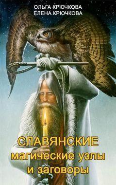 Обложка книги Славянские магические узлы да заговоры