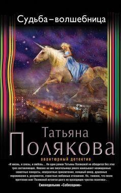 Обложка книги Судьба-волшебница