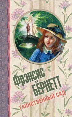 Обложка книги Таинственный парк (сборник)