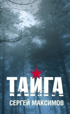 Обложка книги Тайга (сборник)