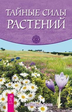 Обложка книги Тайные силы растений