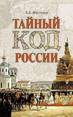Обложка книги Тайный шифр России