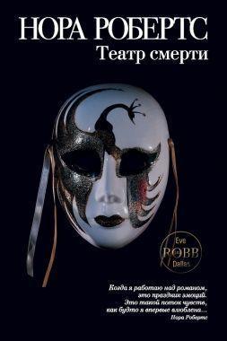 Обложка книги Театр смерти