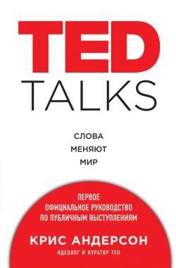Обложка книги TED TALKS. Слова меняют вселенная : суп официальное начальник до публичным выступлениям
