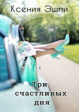 Обложка книги Три счастливых дня. Лето. Рига. Любовь