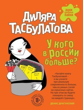 Обложка книги У кого во России больше?