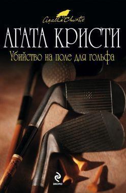 Обложка книги Убийство нате равнина к гольфа