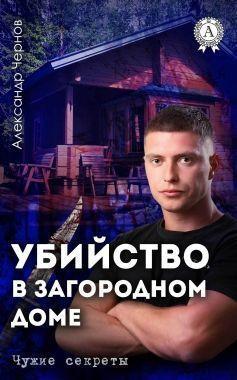 Обложка книги Убийство на загородном доме
