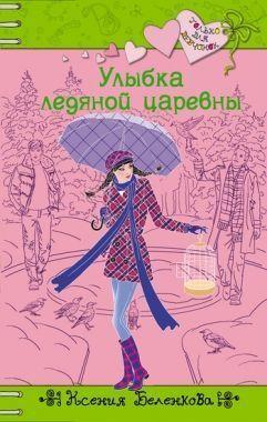 Обложка книги Улыбка окоченевший царевны