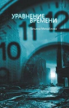 Обложка книги Уравнение времени
