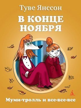 Обложка книги В конце ноября