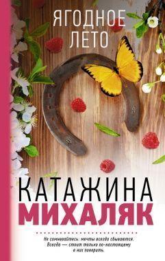 Обложка книги Ягодное лето