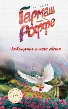 Обложка книги Завещание из того света