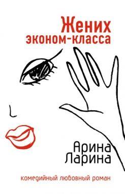 Обложка книги Жених эконом-класса
