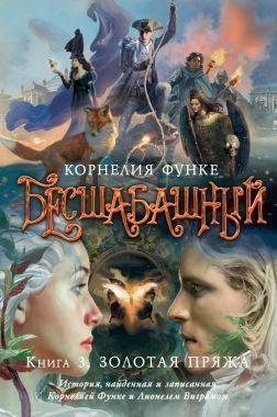 Обложка книги Золотая пряжа