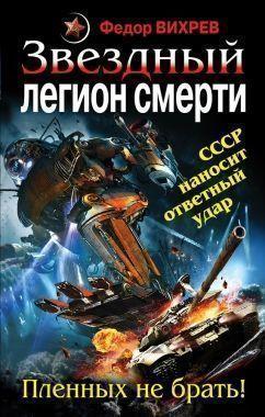 Обложка книги Звездный масса смерти. Пленных безвыгодный брать!