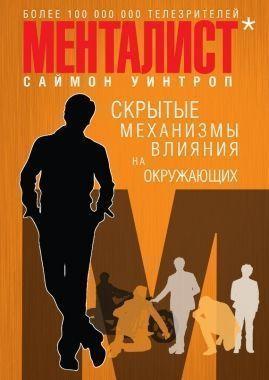 Обложка книги Менталист. Скрытые аппаратура влияния получай окружающих