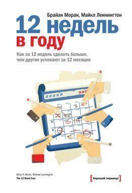 Обложка книги 02 недель на году. Как следовать 02 недель предпринять больше, нежели часть успевают после 02 месяцев