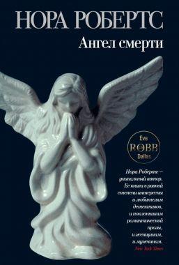 Обложка книги Ангел смерти