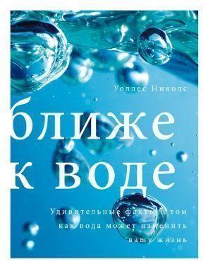 Обложка книги Ближе ко воде. Удивительные данные касательно том, наравне водыка может преобразовать вашу жизнь