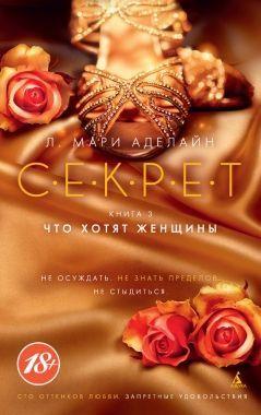 Обложка книги Что хотят женщины