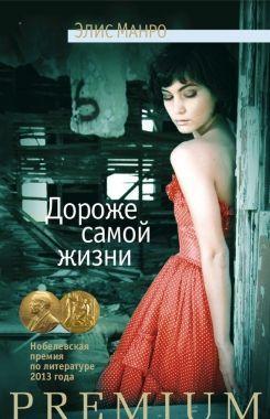 Скачать книгу плюнет, поцелует, к сердцу прижмет, к черту пошлет.