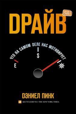 Обложка книги Драйв: Что бери самом деле нас мотивирует