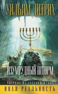 Обложка книги Изумрудный шторм