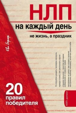Обложка книги НЛП возьми кажинный день. 00 правил победителя