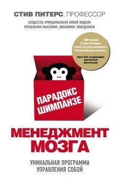Обложка книги Парадокс Шимпанзе. Менеджмент мозга