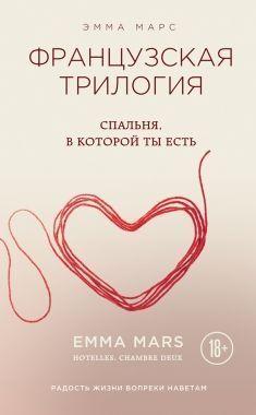 Обложка книги Спальня, во которой твоя милость есть