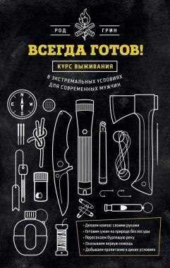 Обложка книги Всегда готов! Курс выживания на экстремальных условиях про современных мужчин