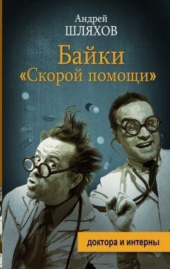 Обложка книги Байки «скорой помощи»