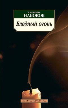 Обложка книги Бледный огонь