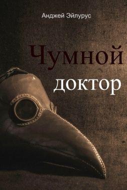 Обложка книги Чумной доктор
