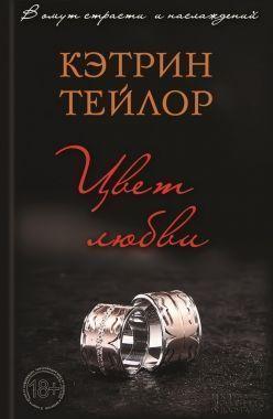 Обложка книги Цвет любви