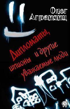 Обложка книги Дипломаты, шпионы равно отдельные люди уважаемые люди