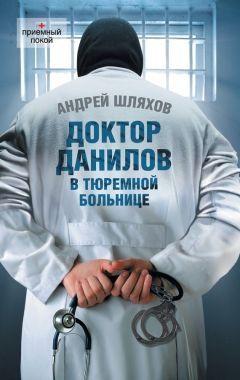 Обложка книги Доктор Данилов во тюремной больнице