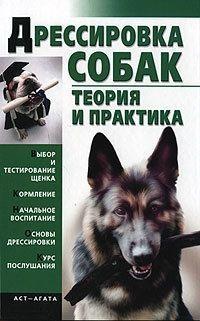 Обложка книги Дрессировка собак. Теория равно практика