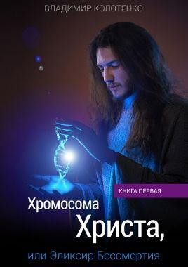 Обложка книги Хромосома Христа, alias Эликсир Бессмертия. Книга первая