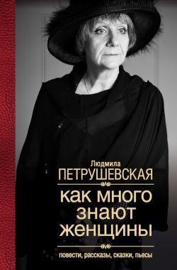 Обложка книги Как бездна знают женщины. Повести, рассказы, сказки, пьесы
