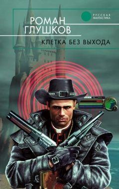 Обложка книги Клетка безо выхода