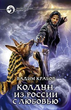 Обложка книги Колдун. Из России не без; любовью