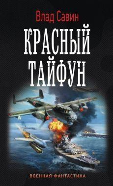 Обложка книги Красный тайфун