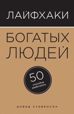 Обложка книги Лайфхаки богатых людей. 00 способов разбогатеть