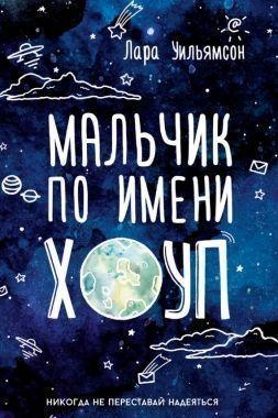 Обложка книги Мальчик по мнению имени Хоуп