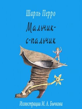 Обложка книги Мальчик вместе с пальчик